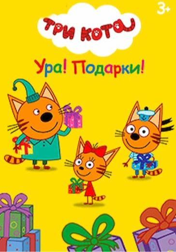 Три кота: Ура! Подарки logo