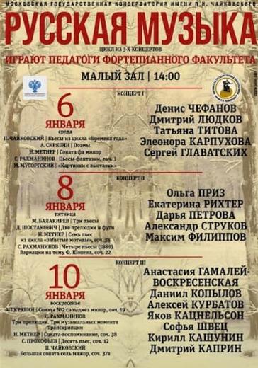 «Русская музыка» logo