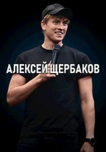 Алексей Щербаков. Пермь logo