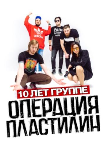 Операция Пластилин. Презентация Нового Альбома logo