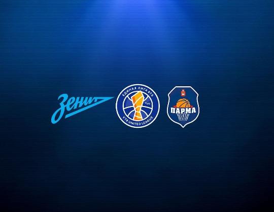 Четверть финала Единой Лиги ВТБ. Зенит - Парма