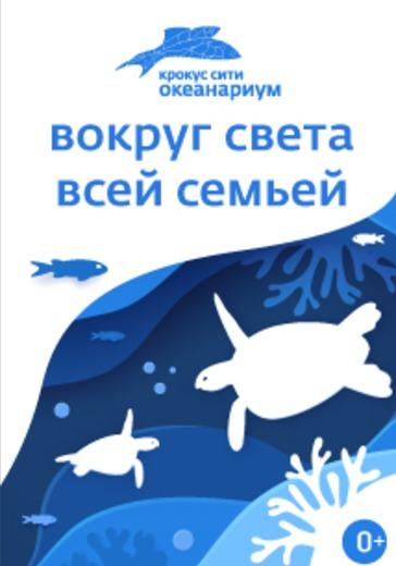Крокус Сити. Океанариум. logo
