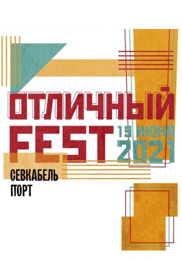 Отличный Fest logo