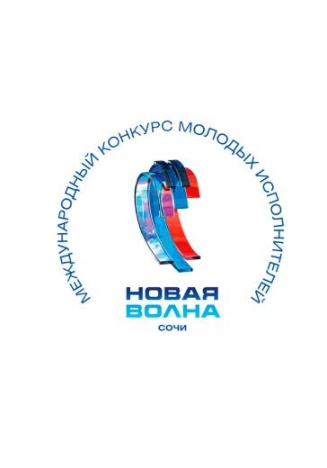 Новая волна. Второй конкурсный день (Концерт членов жюри) logo