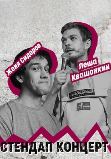 Стендап-концерт Кости Пушкина, Жени Сидорова и Алексея Квашонкина logo