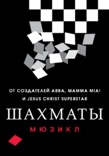 Шахматы logo