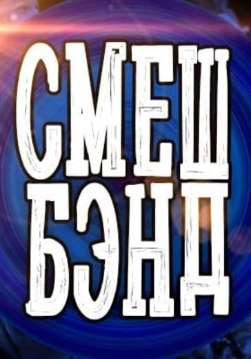 СмешБэнд logo
