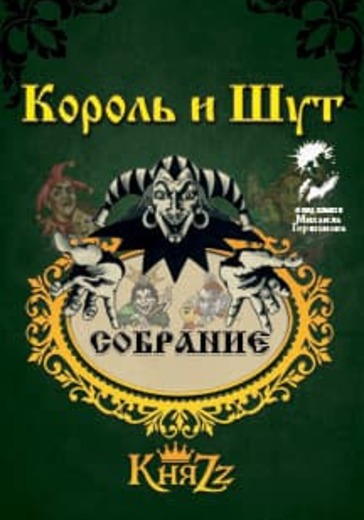 Король и Шут logo