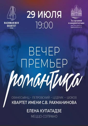 Вечер Премьер. Романтика logo