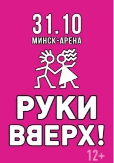 Руки вверх! Минск logo