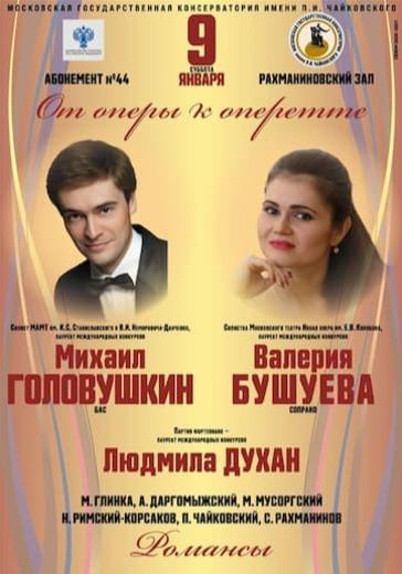 Романсы русских композиторов logo