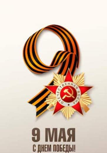 """Спектакль-концерт """"Май победы"""" logo"""