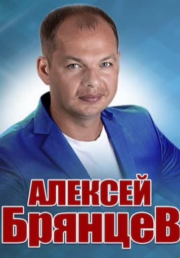 Алексей Брянцев logo