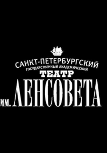 Бесы logo