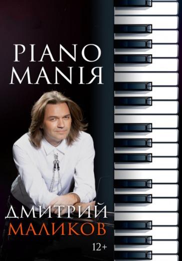 Дмитрий Маликов. «PianomaniЯ» logo