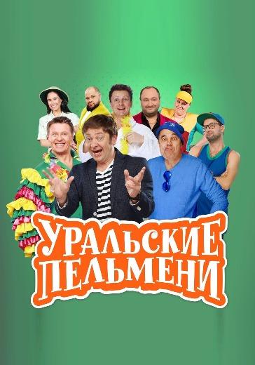 Уральские Пельмени «Ума лопата» logo