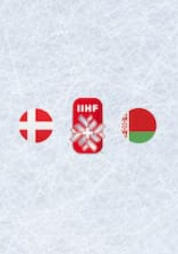 Чемпионат мира по хоккею 2021: Дания -Беларусь logo