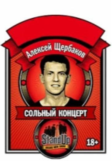 Алексей Щербаков. Ярославль logo