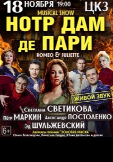 Мюзикл-шоу logo