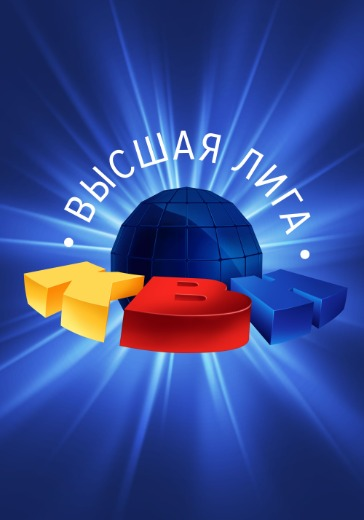 КВН. Высшая лига. Первый полуфинал logo