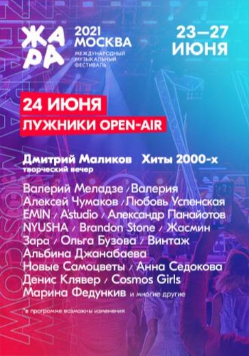 Музыкальный фестиваль «Жара Фест». Дмитрий Маликов творческий вечер. Хиты 2000-х logo