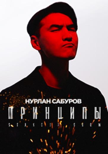 Нурлан Сабуров. Новосибирск logo