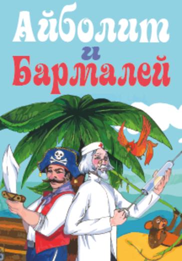 Айболит и Бармалей logo