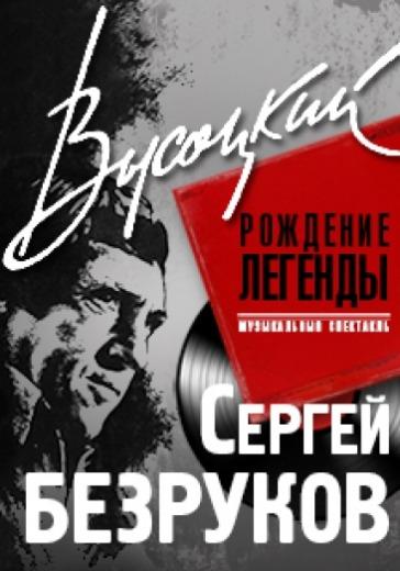 Высоцкий. Рождение легенды logo