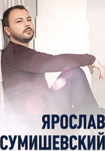 Ярослав Сумишевский logo