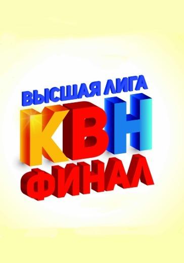 Финал Высшей Лиги КВН logo