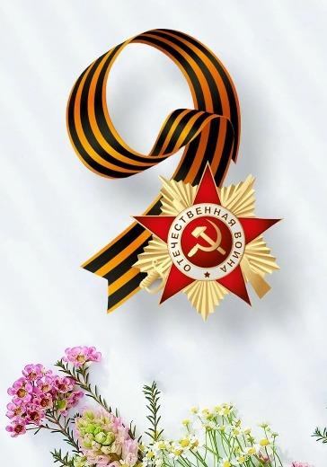 День победы logo